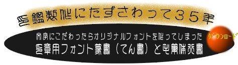 印鑑の秀山堂提供 印章用フォント楽院篆書 無料ダウンロード